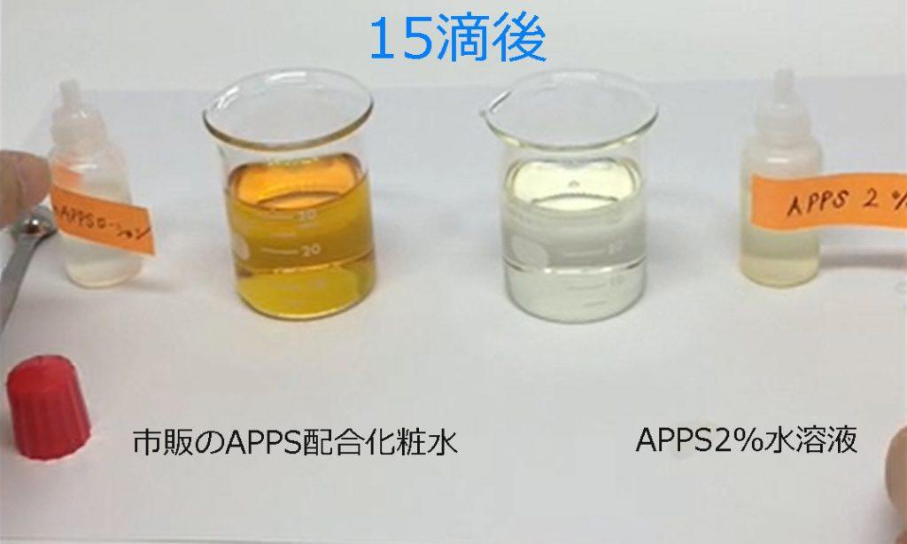 APPSローション実験中