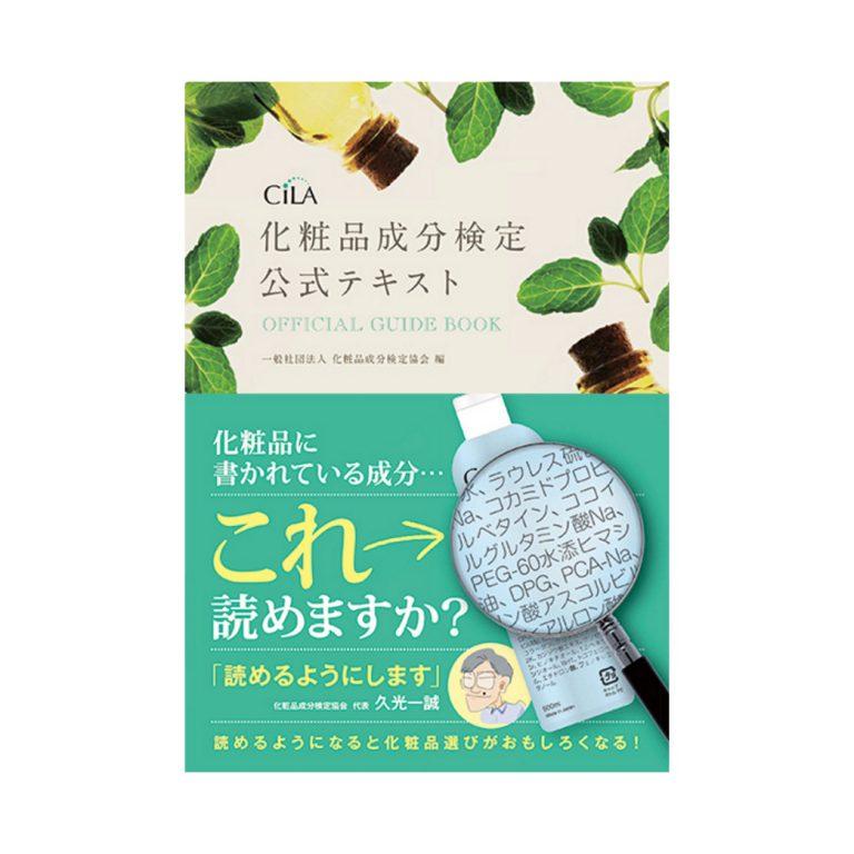日本化粧品検定と化粧品成分検定について