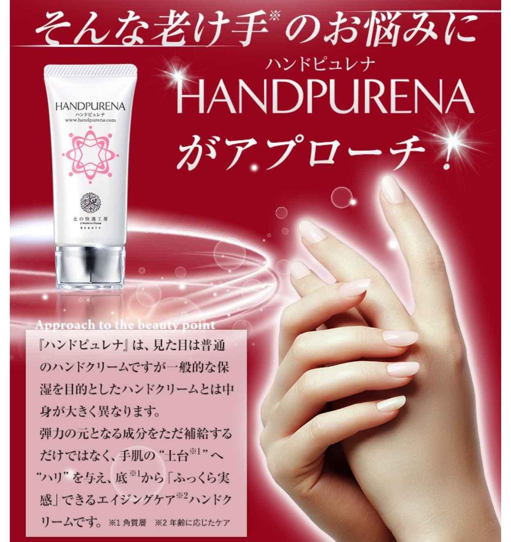 ハンドピュレナは手の老化を改善させる効果は期待できない